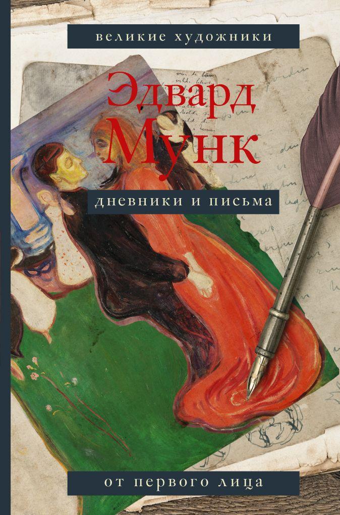 Эдвард Мунк Э. Мунк: Дневники и письма