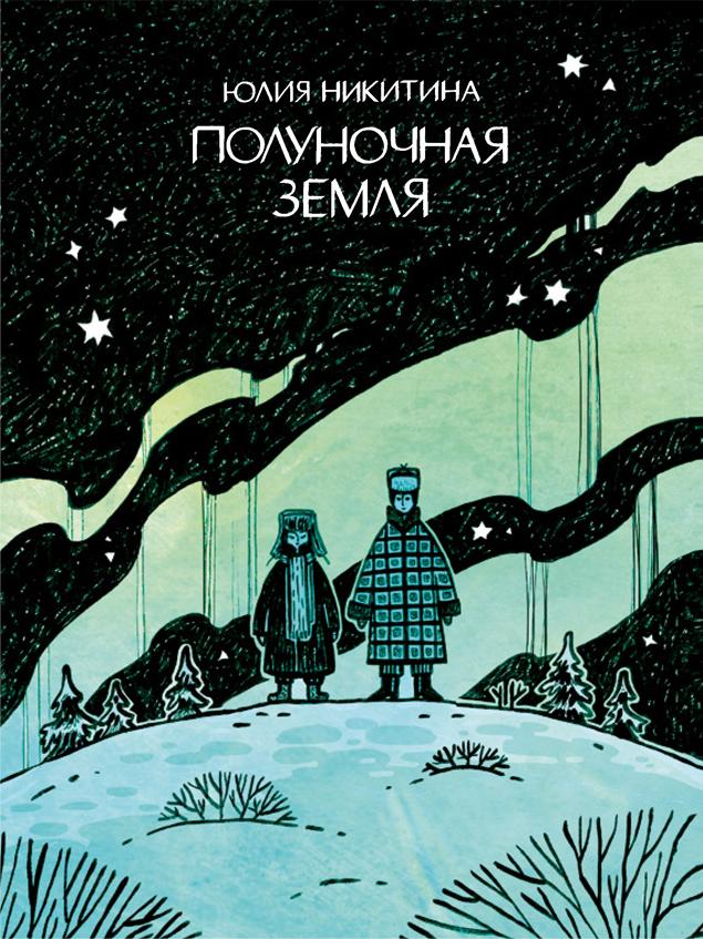 Юлия Никитина Комикс Полуночная земля