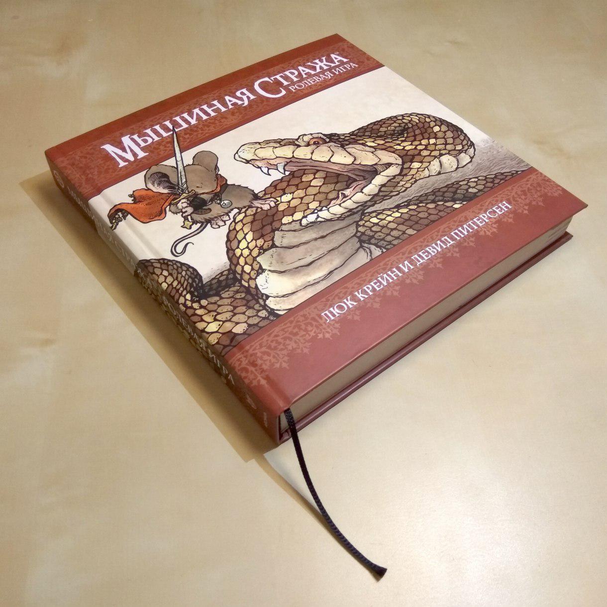 Настольная игра Мышиная стража: Книга правил