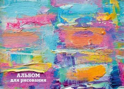 Альбом для рисования Краски (А4, 25 листов)