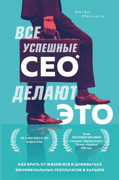 Меган Макнили Все успешные CEO делают это