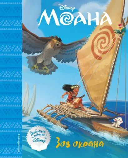 Моана: Зов океана: Книга для чтения (с классическими иллюстрациями)
