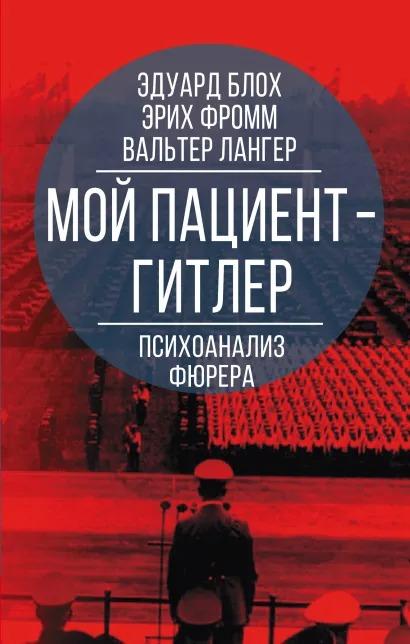 Эрих Фромм Мой пациент – Гитлер: Психоанализ фюрера