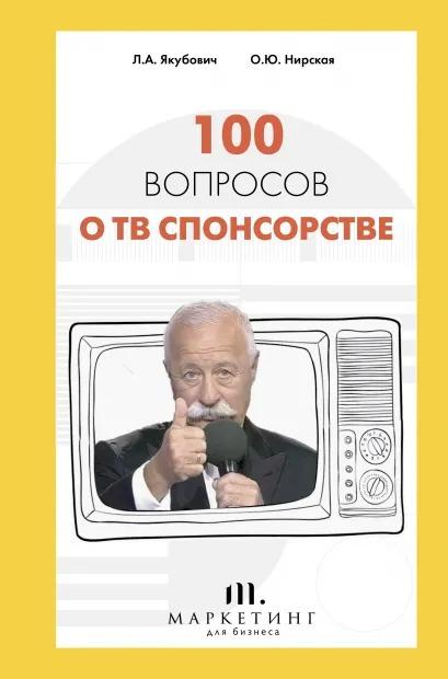 Леонид Якубович, Олеся Нирская 100 вопросов о ТВ спонсорстве