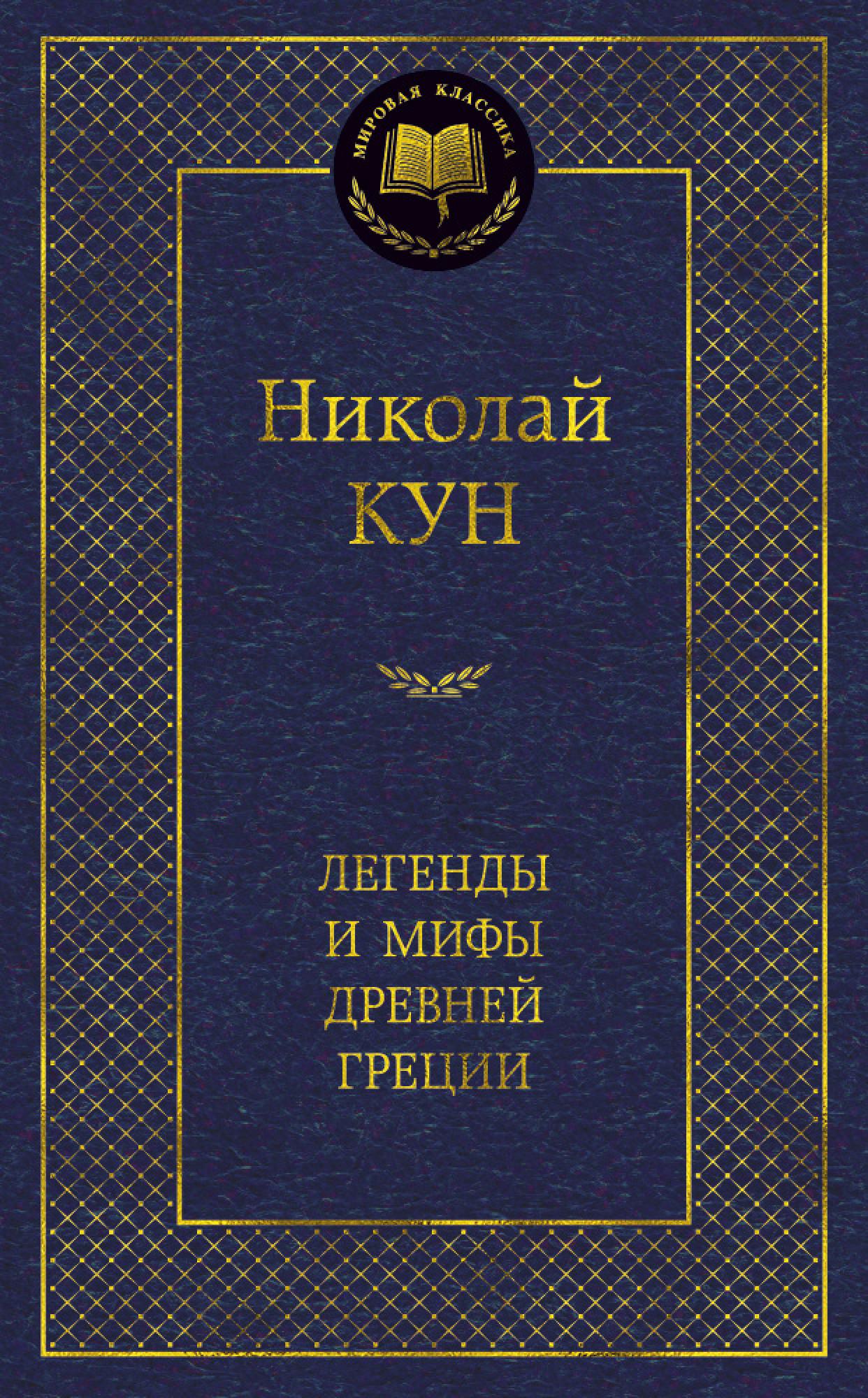 Кун Николай Легенды и мифы: Древней Греции