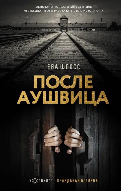 Ева Шлосс После Аушвица