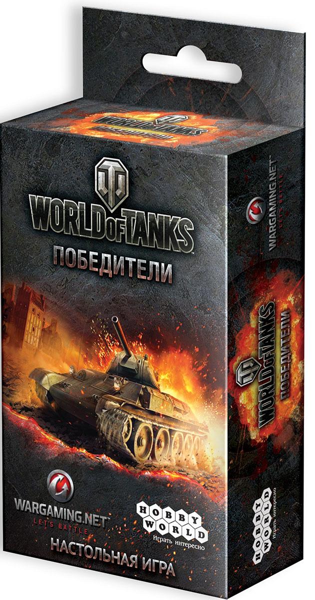 Настольная игра World Of Tanks: Победители