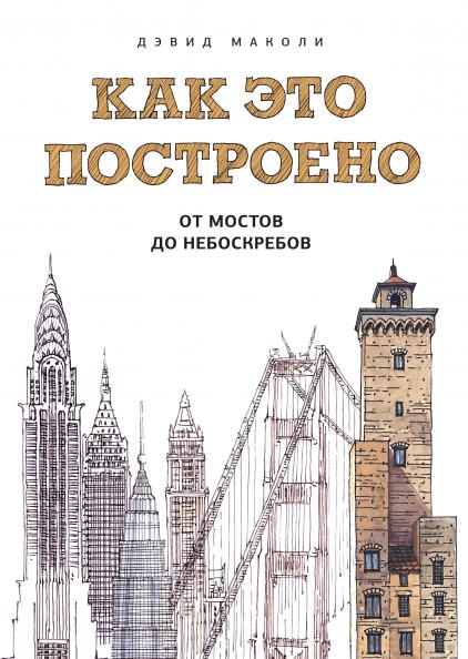 Дэвид Маколи Как это построено: от мостов до небоскребов грейс маккэрон кристина давенье как это построено от мостов до небоскребов