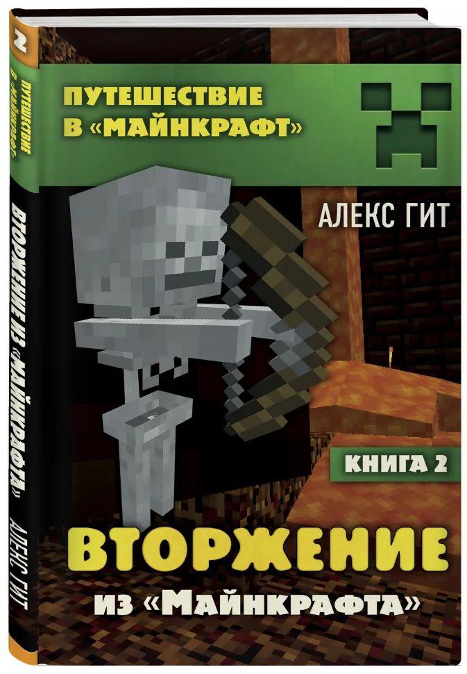 Алекс Гит Путешествие в Майнкрафт: Вторжение из Майнкрафта. Книга 2