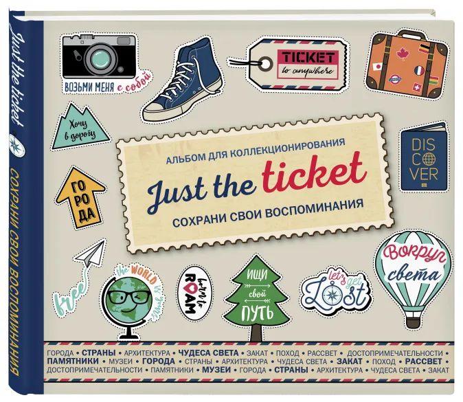 Альбом для коллекционирования Just The Ticket