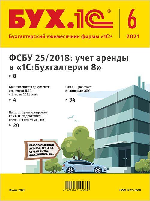 БУХ.1С, № 6 Июнь 2021 год (цифровая версия) (Цифровая версия)