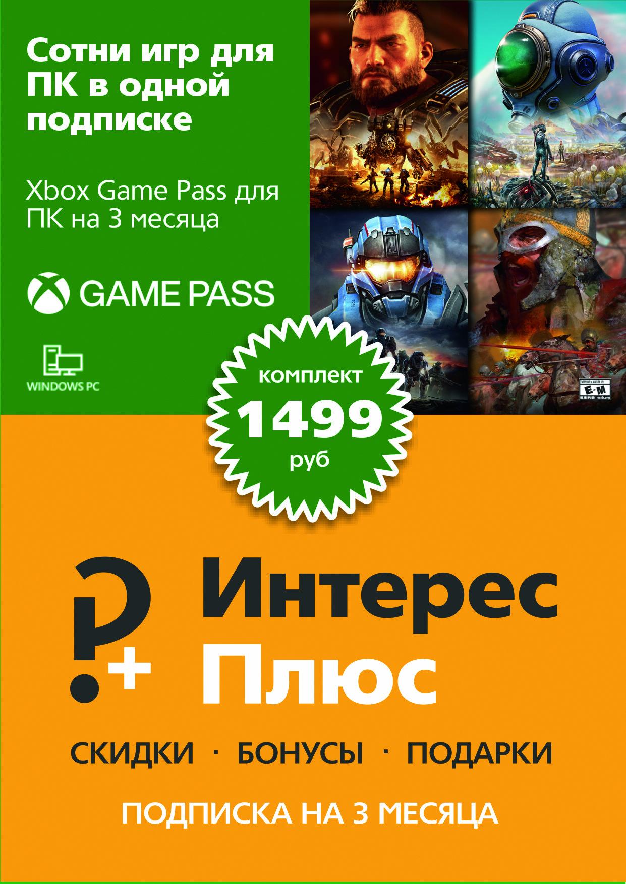 Подписка Интерес Плюс + Xbox Game Pass для ПК (3 месяца) [Цифровая версия] (Цифровая версия)