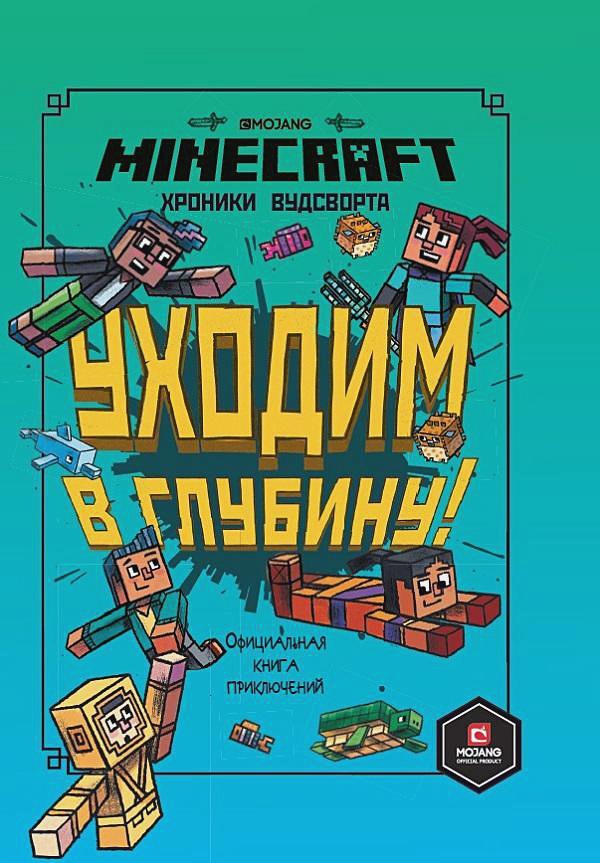 Minecraft: Хроники Вудсворта – Уходим в глубину. Официальная книга приключений