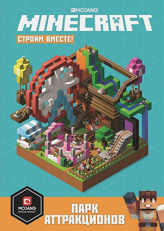Minecraft: строим вместе – Парк аттракционов. Первое знакомство токарева е ред парк аттракционов minecraft строим вместе