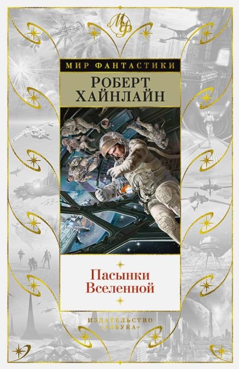 Роберт Э. Хайнлайн Пасынки Вселенной (издание 2021 года)