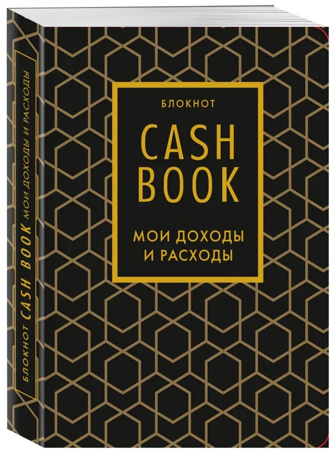 Фото - Блокнот CashBook: Мои доходы и расходы. 7-е издание cashbook мои доходы и расходы лимонный