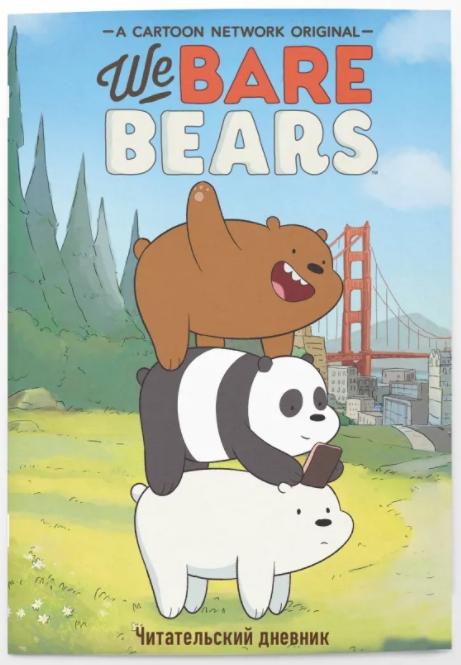 Читательский дневник We Bare Bears