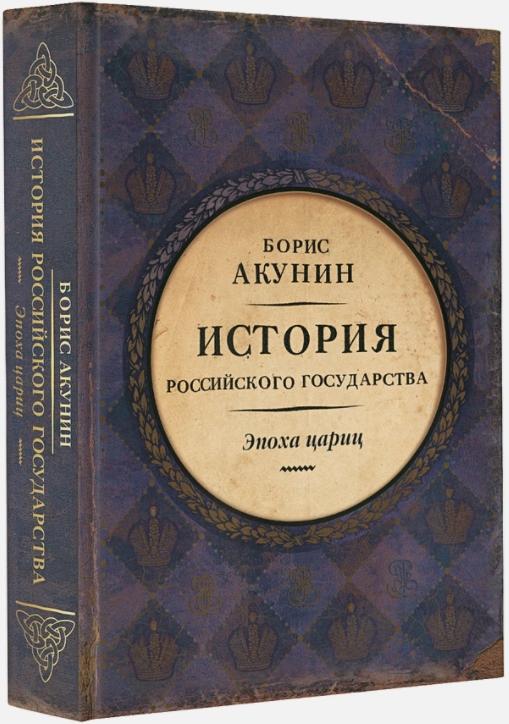 Акунин Борис История Российского Государства: Эпоха цариц
