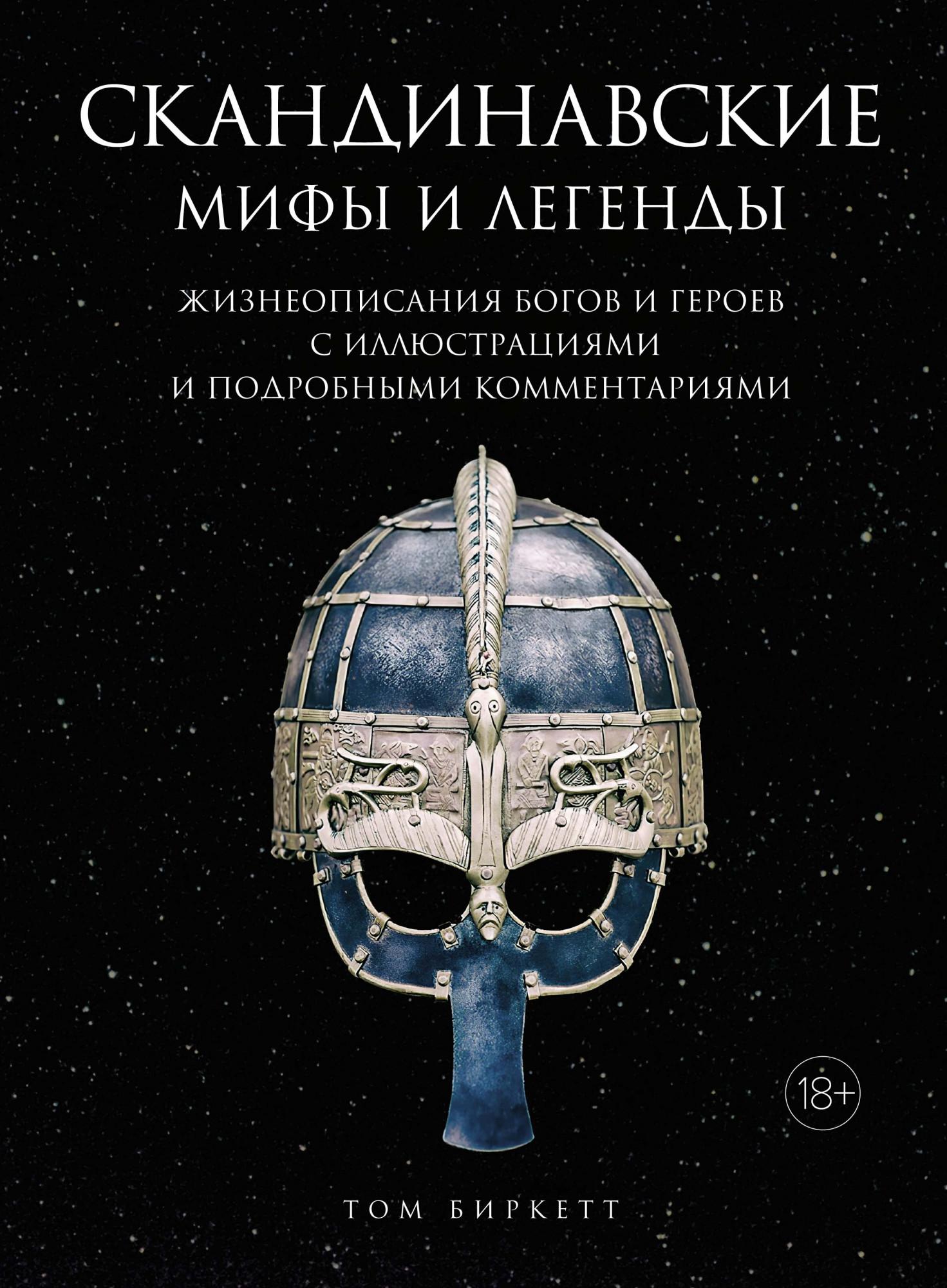 Том Биркетт Скандинавские мифы и легенды