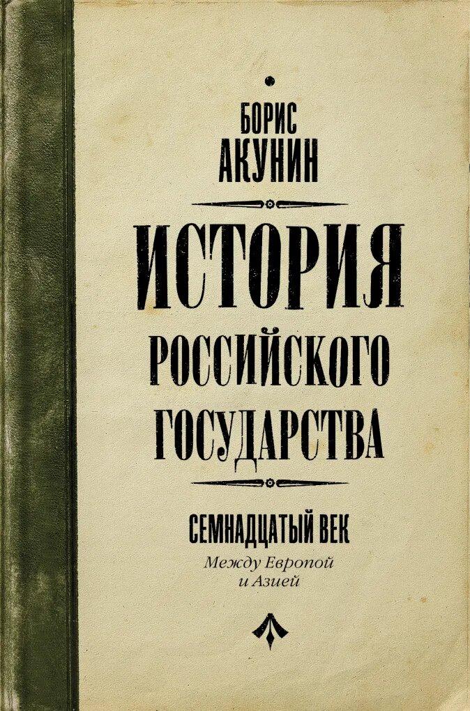Акунин Борис История Российского Государства: Между Европой и Азией. Семнадцатый век