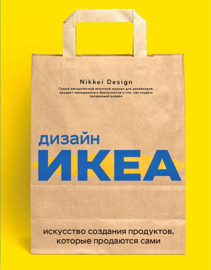 Nikkei Design Дизайн ИКЕА: Искусство создания продуктов, которые продаются сами