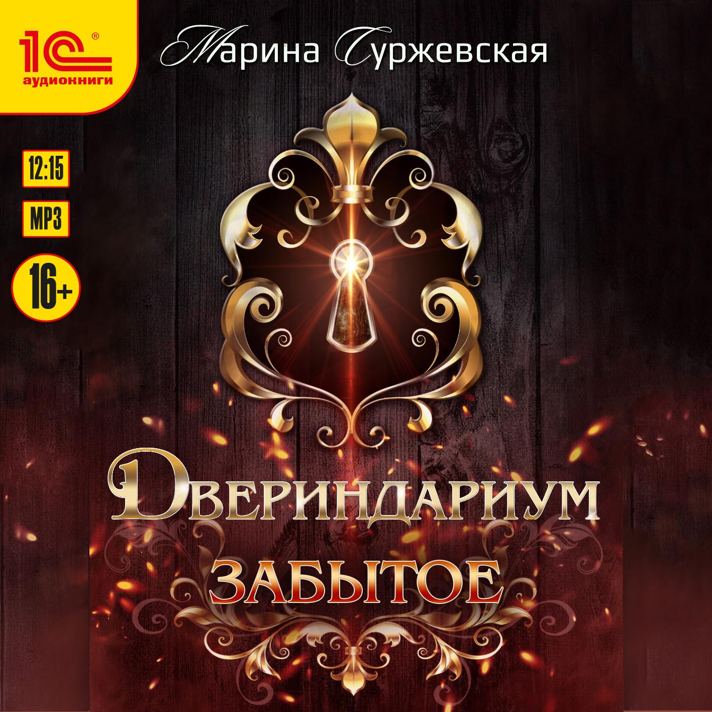 Марина Суржевская Двериндариум: Забытое (цифровая версия) (Цифровая версия) недорого