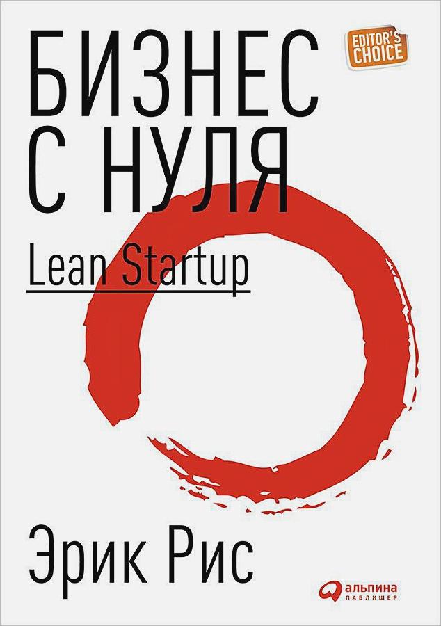 Фото - Эрик Рис (Eric Ries) Бизнес с нуля: Метод Lean Startup для быстрого тестирования идей и выбора бизнес-модели eric ries startup way
