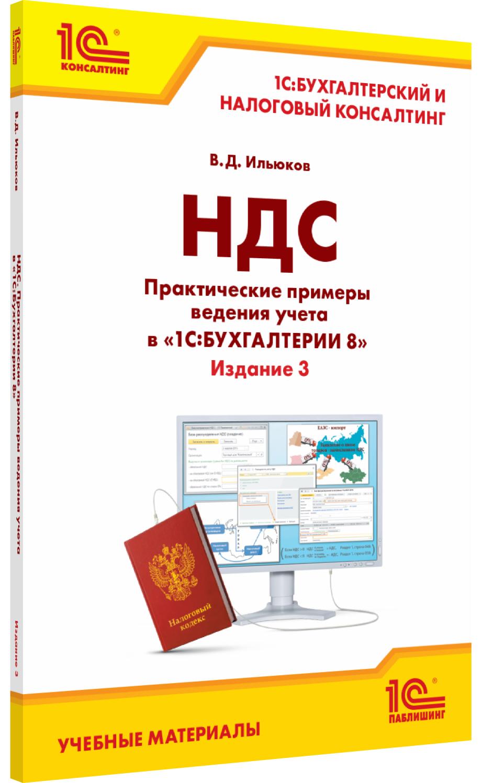 Ильюков В.Д. НДС. Практические примеры ведения учета в 1С:Бухгалтерии 8. Издание 3