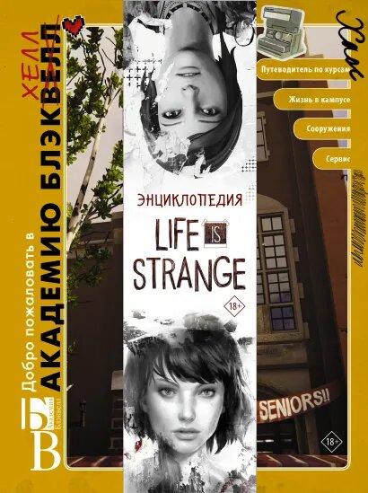 Энциклопедия Life is Strange