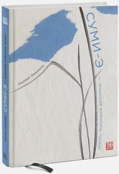 Наоми Окамото Суми-э – японская живопись тушью