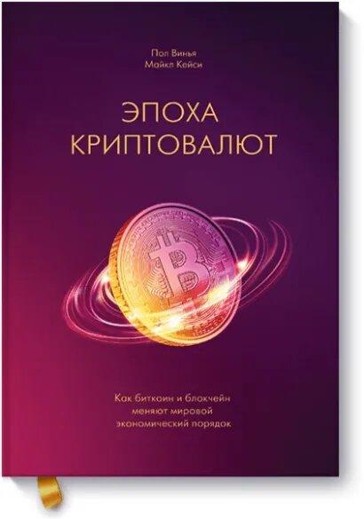 Майкл Кейси, Пол Винья Эпоха криптовалют. Как биткоин и блокчейн меняют мировой экономический порядок