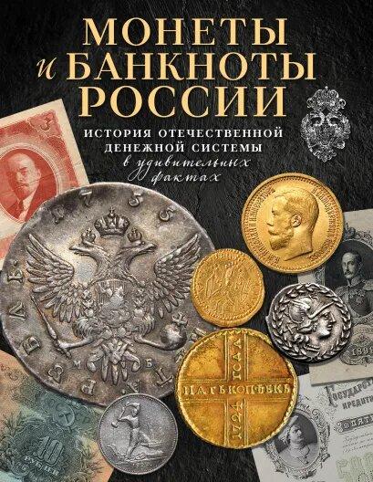 Монеты и банкноты России. История отечественной денежной системы в удивительных фактах