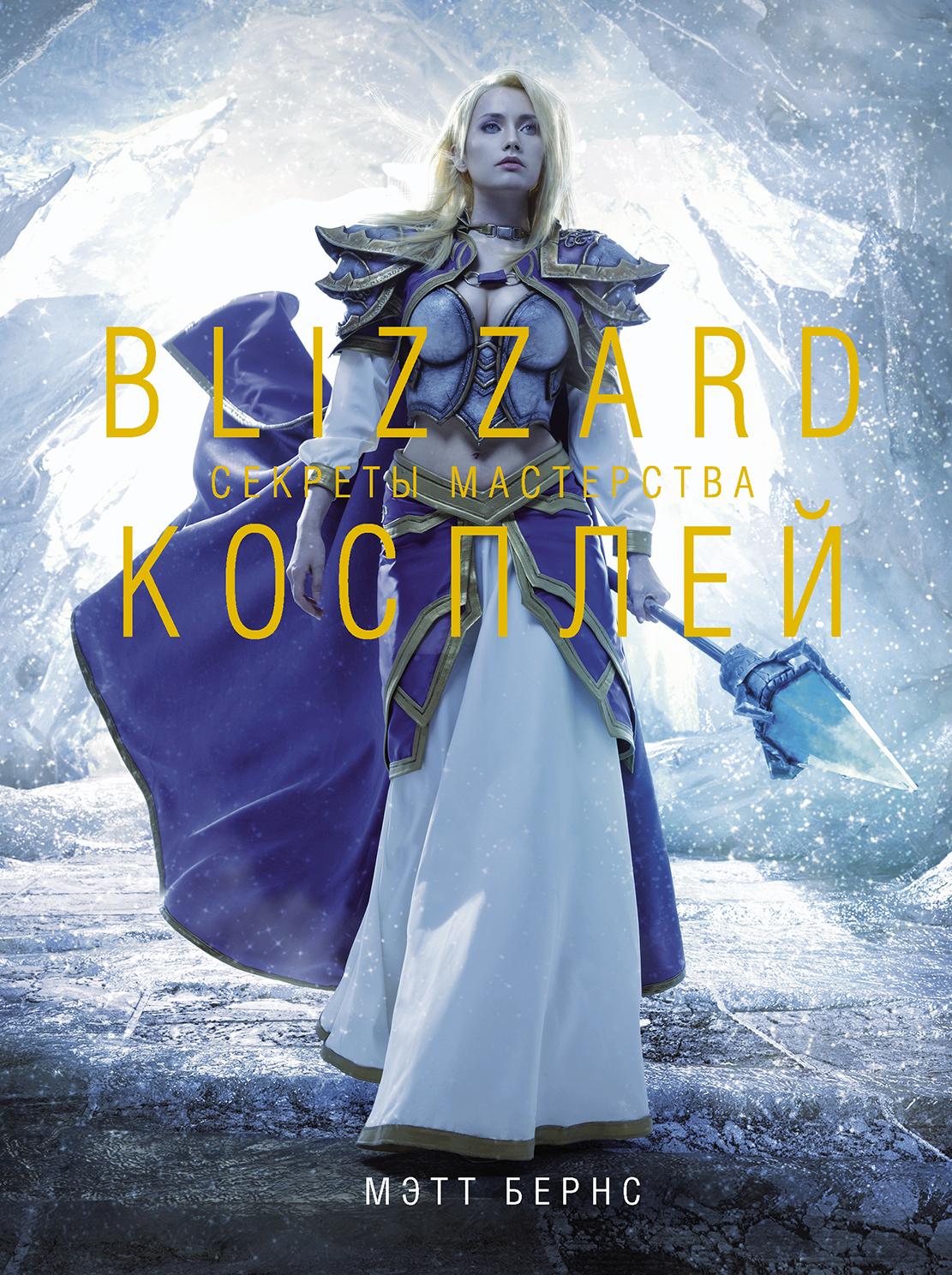 Мэтт Бёрнс Blizzard Косплей: Секреты мастерства