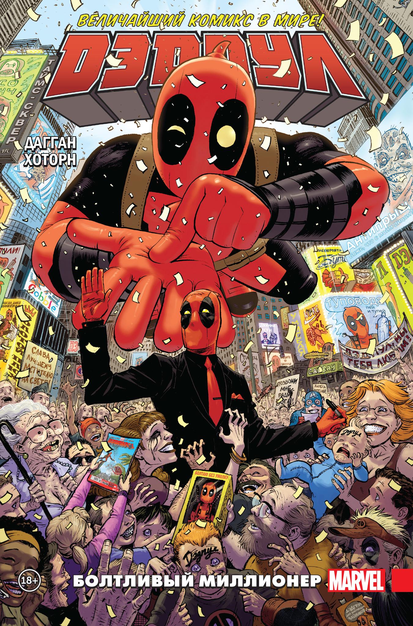 Джерри Дагган Комикс Дэдпул: Величайший комикс в мире! Болтливый миллионер. Том 1