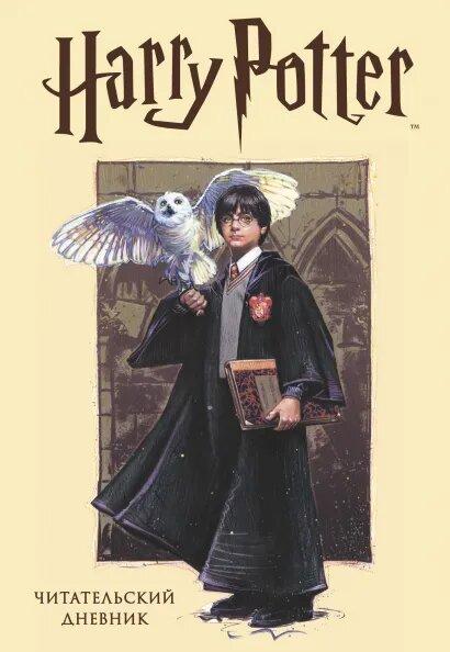 Читательский дневник Гарри Поттер с наклейками