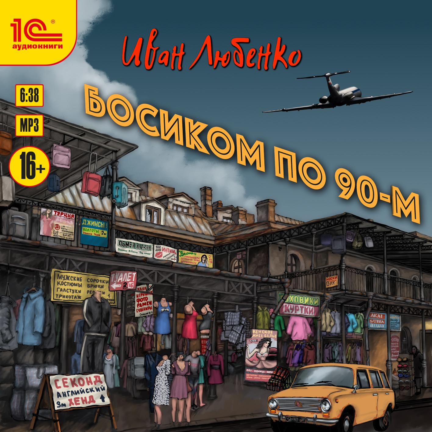 Иван Любенко Босиком по 90-м (цифровая версия) (Цифровая версия)