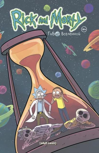 Кайл Старкс Комикс Рик и Морти: Гибель вселенной ройланд джастин старкс кайл рик и морти истории за кадром