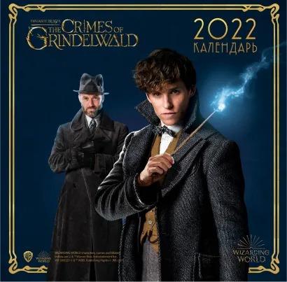 Фото - Календарь Фантастические твари и где они обитают настенный за 2022 год магический блокнот гарри поттер фантастические твари и где они обитают