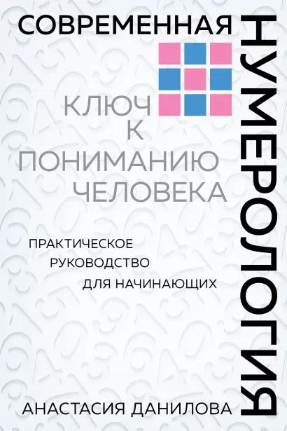 Анастасия Данилова Современная нумерология. Анастасия Данилова