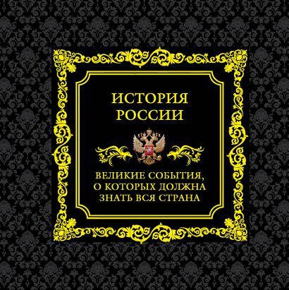 История России: Великие события, о которых должна знать вся страна колоницкий б революция 1917 года главное что нужно знать о переломном моменте российской истории