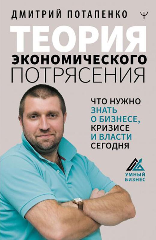 Дмитрий Потапенко Теория экономического потрясения: Что нужно знать о бизнесе, кризисе и власти сегодня