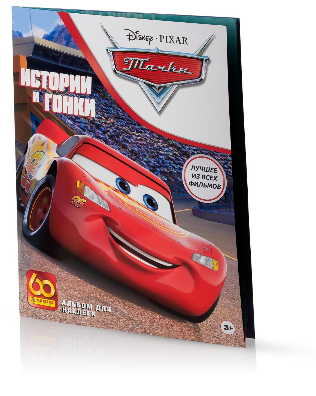 Альбом для наклеек Cars / Тачки Истории и гонки