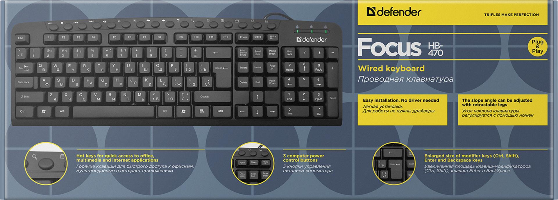 Клавиатура Defender Focus HB-470 RU, мультимедиа для PC (черный) (45470)