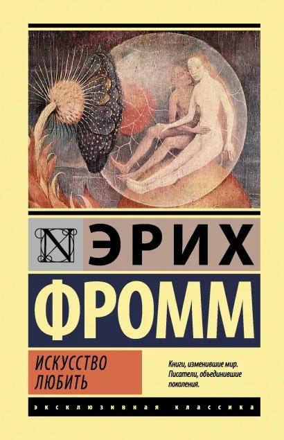 Эрих Фромм Искусство любить