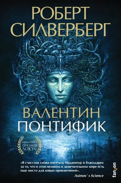 Роберт Силверберг Валентин Понтифик
