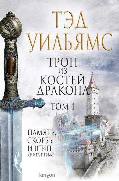 Тэд Уильямс Трон из костей дракона (комплект из двух книг)