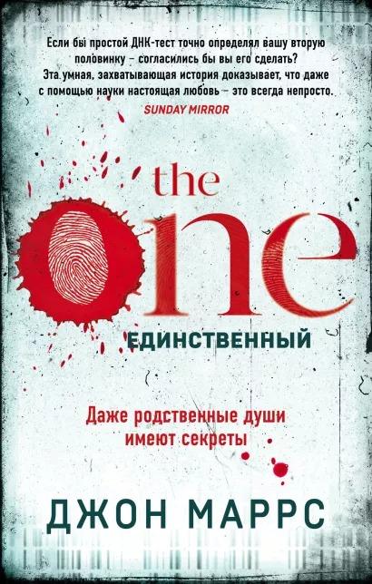 Джон Маррс The One: Единственный