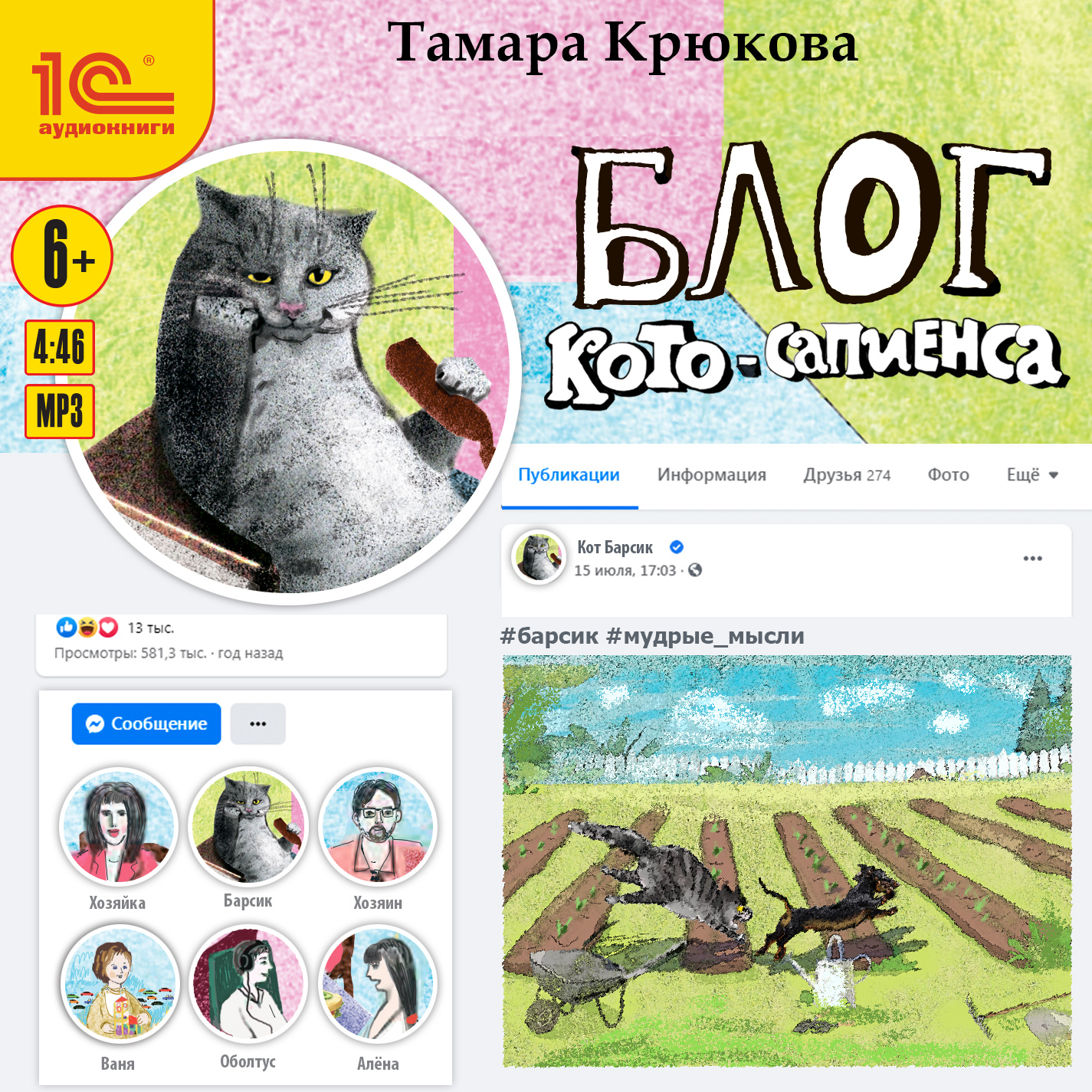 Тамара Крюкова Блог кото-сапиенса (цифровая версия) (Цифровая версия)