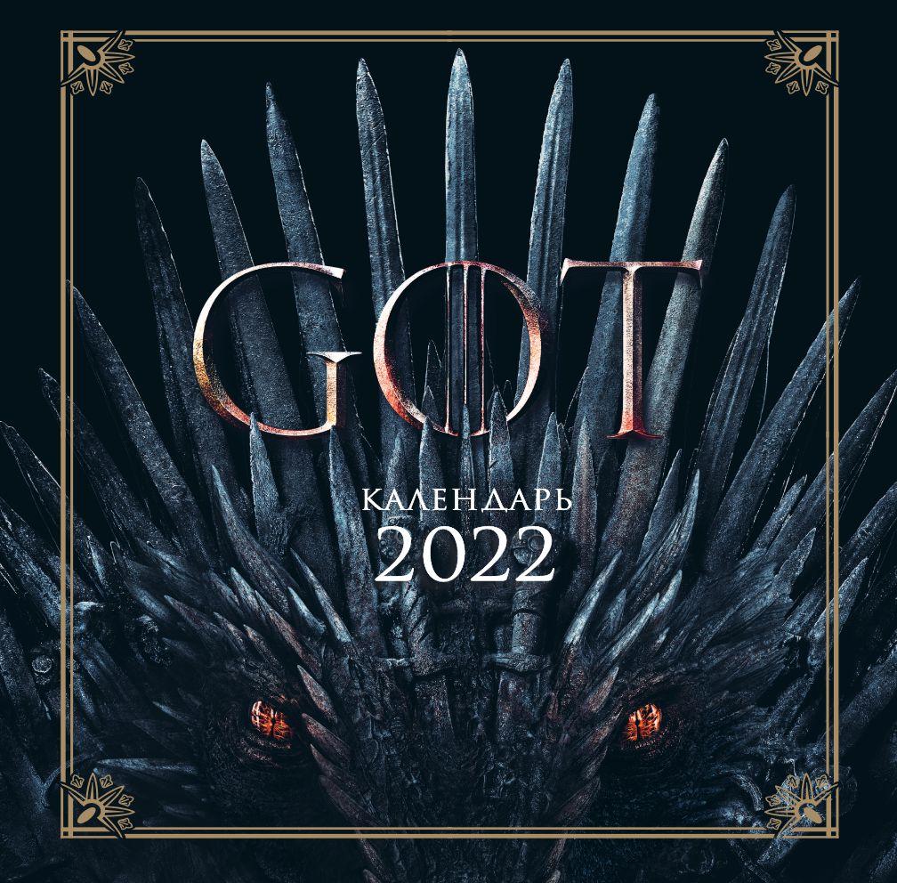 Календарь Игра Престолов 2022 настенный (300х300 мм)