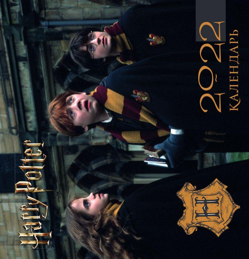Календарь Гарри Поттер 2022 настенный (170х170 мм)